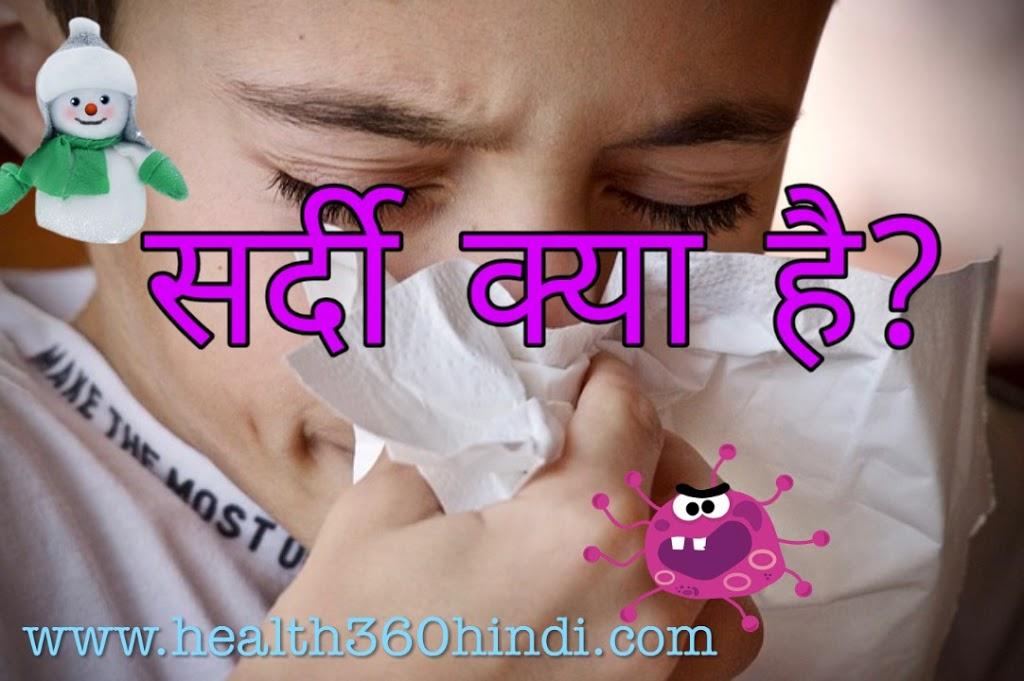 जानिए सर्दी के बारे मे पूरी माहिती  – Common Cold in Hindi