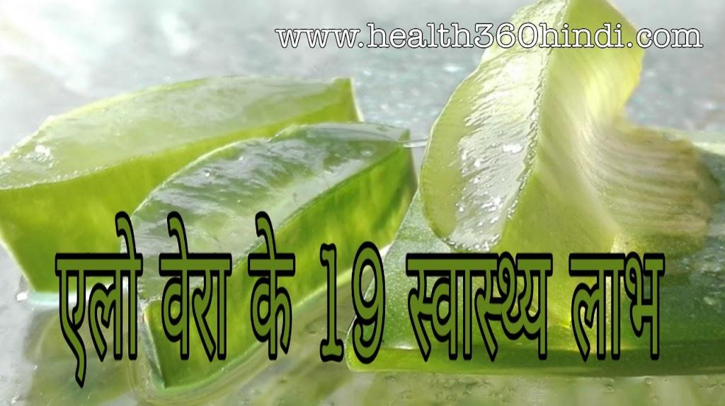 एलो वेरा के 19 स्वास्थ्य लाभ 19 Health Benefits of Aloe Vera In Hindi
