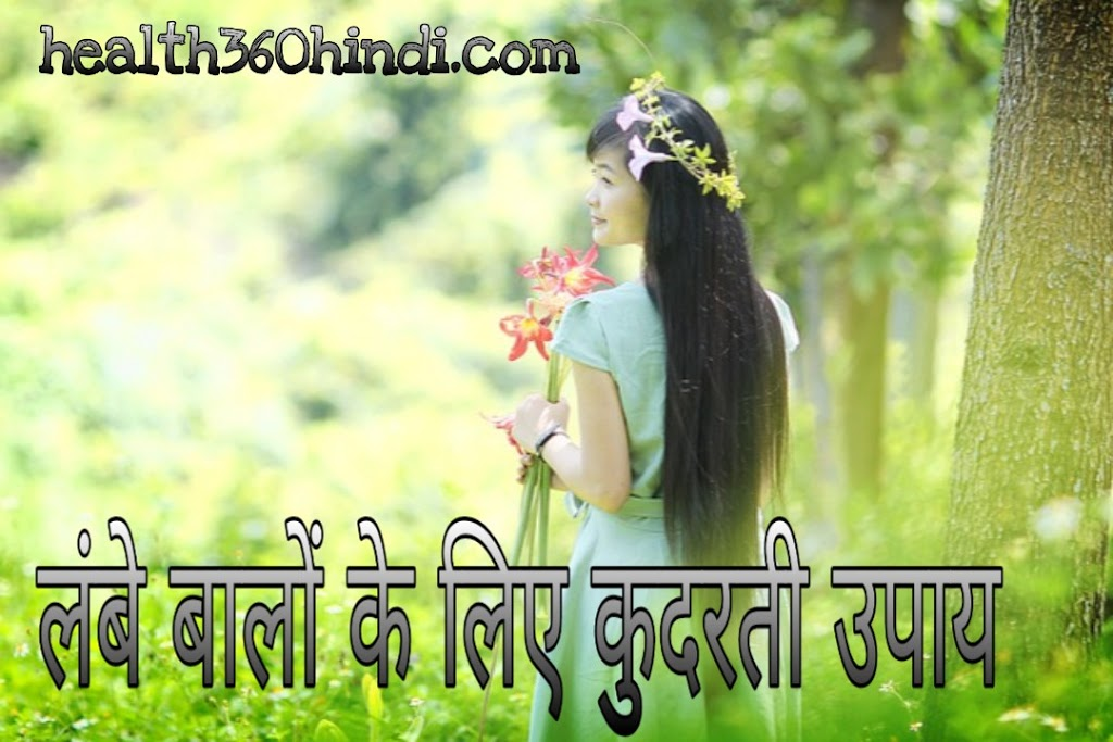 Natural Tips for long hair in Hindi