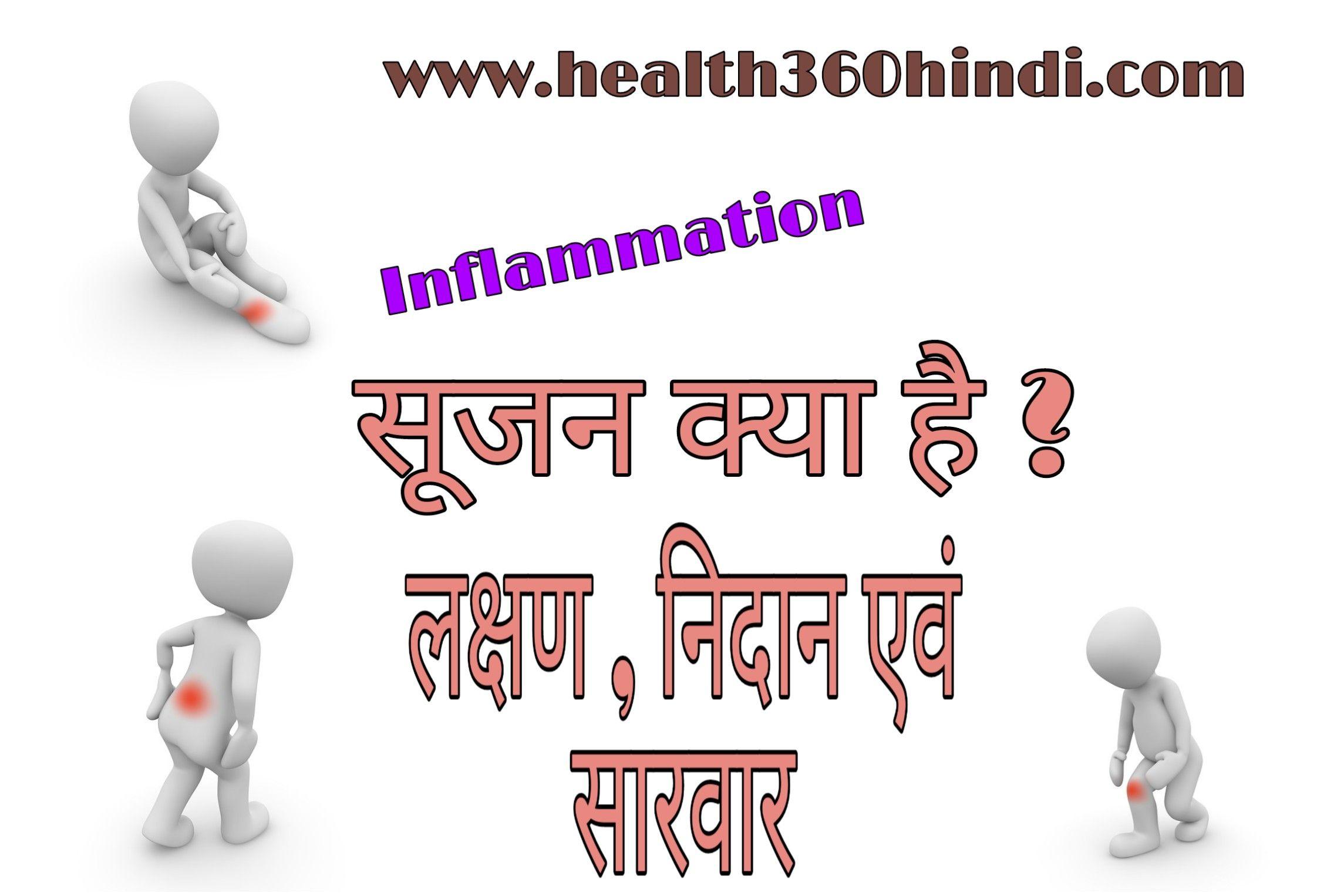 Inflammation in Hindi – सूजन क्या है ? लक्षण एवं उपचार