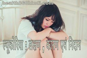 Leucorrhoea in Hindi in hindi