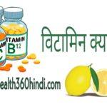 Vitamin in Hindi