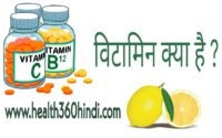 Vitamin in Hindi
