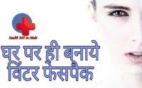 Winter Facepack in Hindi