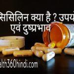 amoxicillin in hindi
