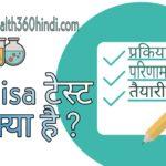 Elisa Test in Hindi