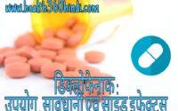Diclofenac in Hindi