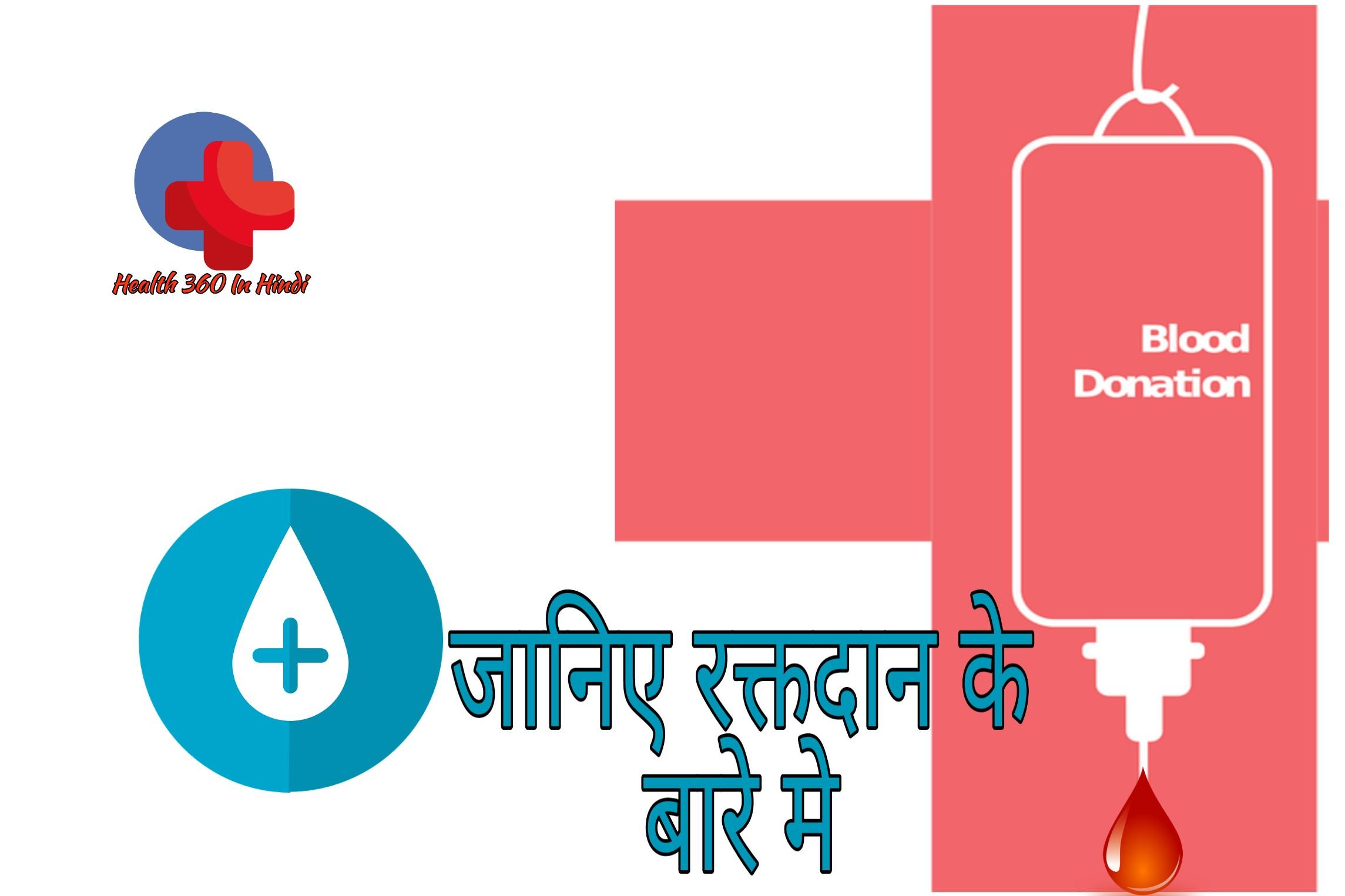 रक्तदान के बारे मे पूरी जानकारी Everything about Blood donation in Hindi