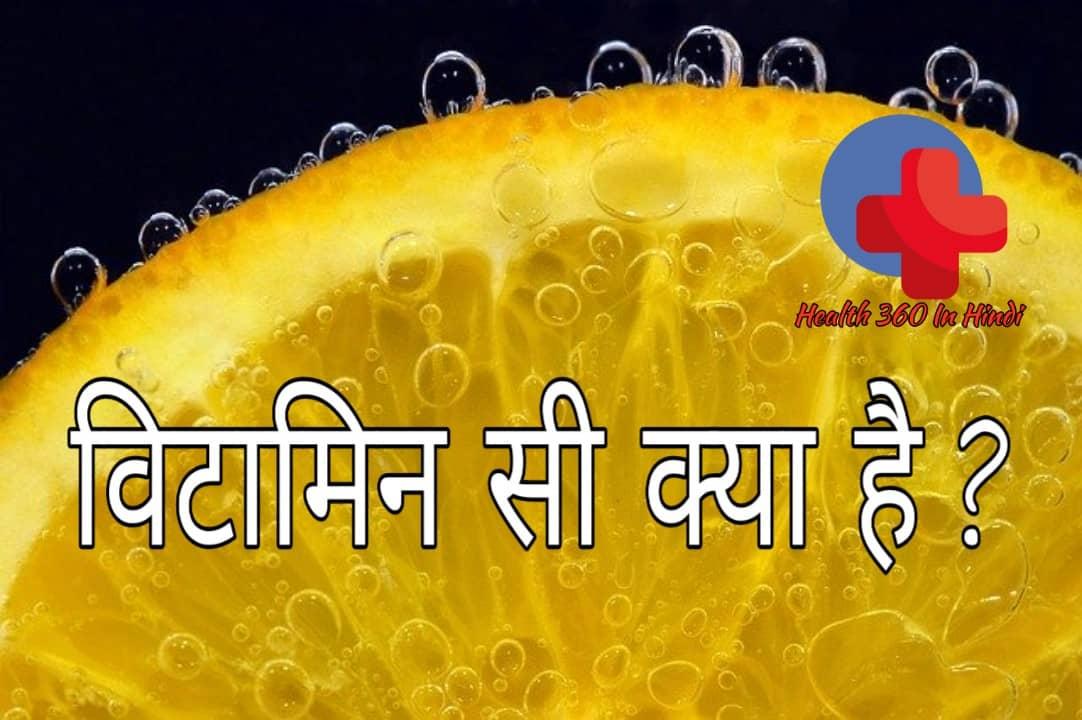 विटामिन सी क्या है ? सम्पूर्ण जानकारी  What is Vitamin C in Hindi?