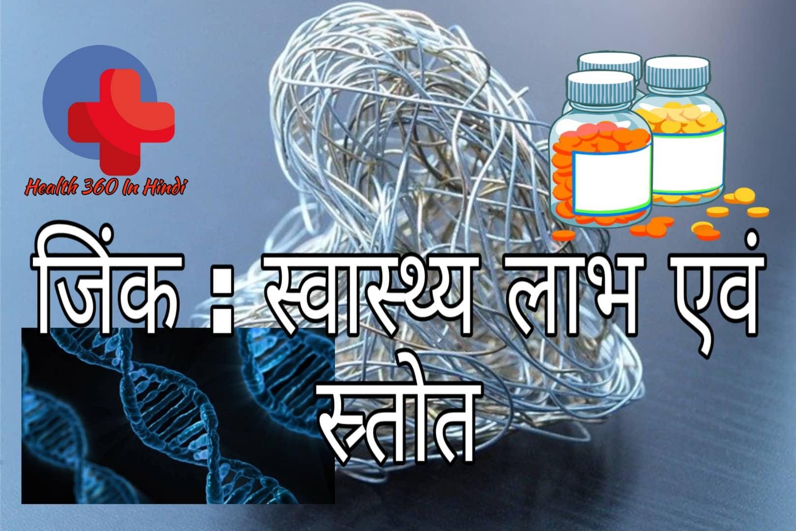 ज़िंक के स्वास्थ्य लाभ एवं स्त्रोत Health Benefits of Zinc in Hindi
