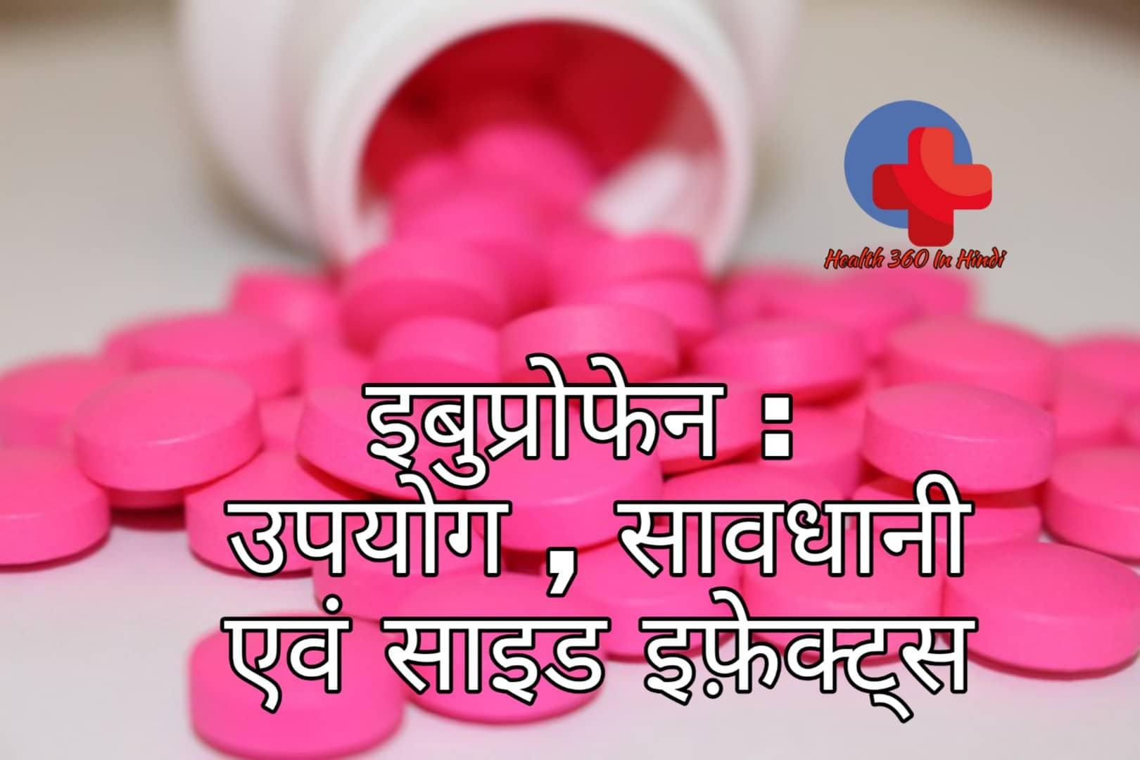 इबुप्रोफेन : उपयोग , सावधानी एवं साइड इफ़ेक्ट्स Ibuprofen in Hindi