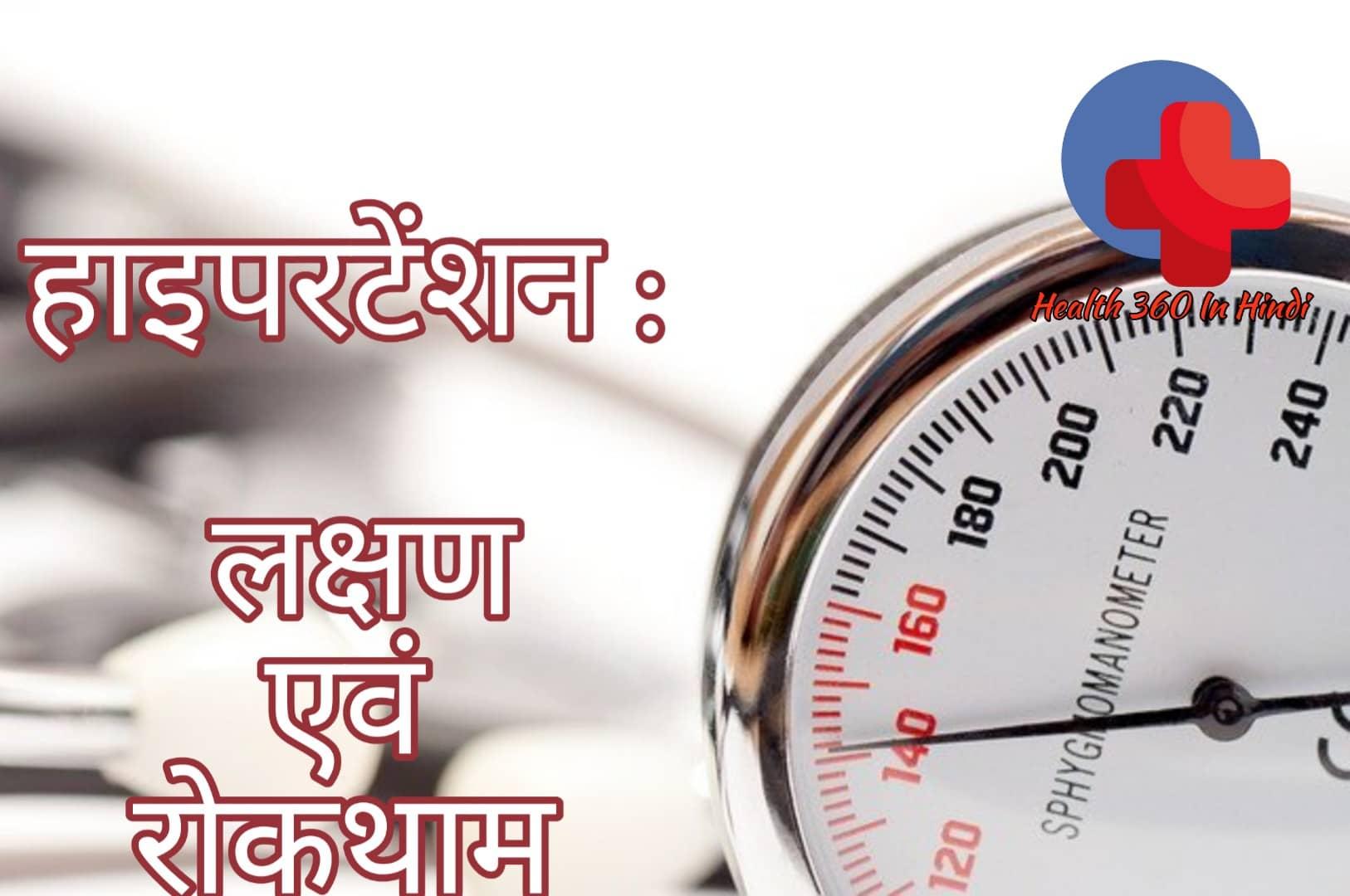 हाइपरटेंशन क्या है? लक्षण एवं रोकथाम  – What is Hypertension in Hindi