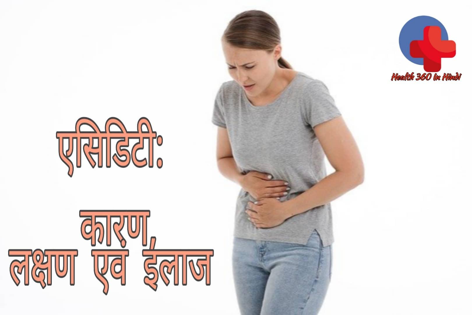 एसिडिटी क्या है? लक्षण एवं कारण – What is Acidity in Hindi
