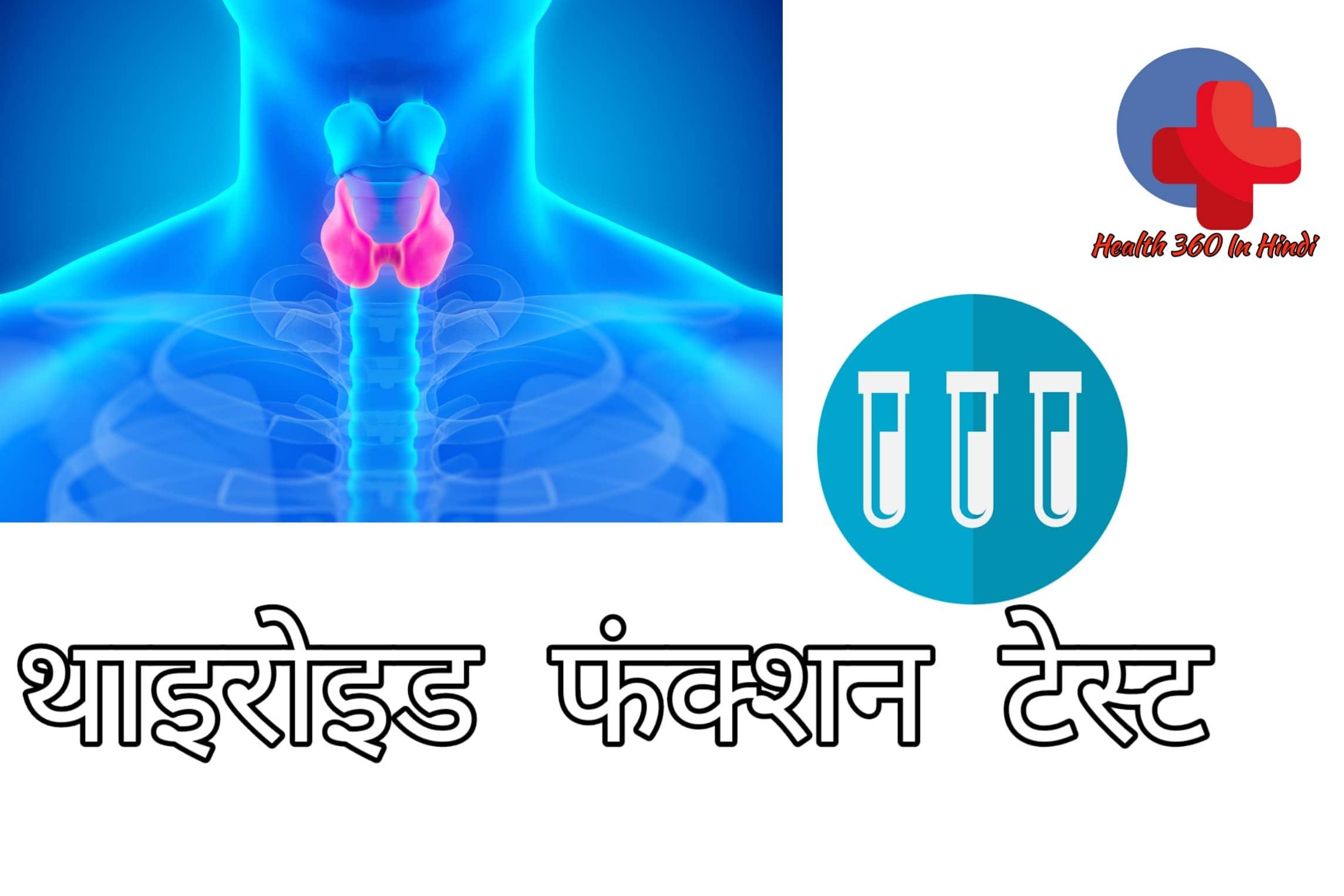थाइरोइड फंकशन टेस्ट क्या है ? What is Thyroid Function Test in Hindi