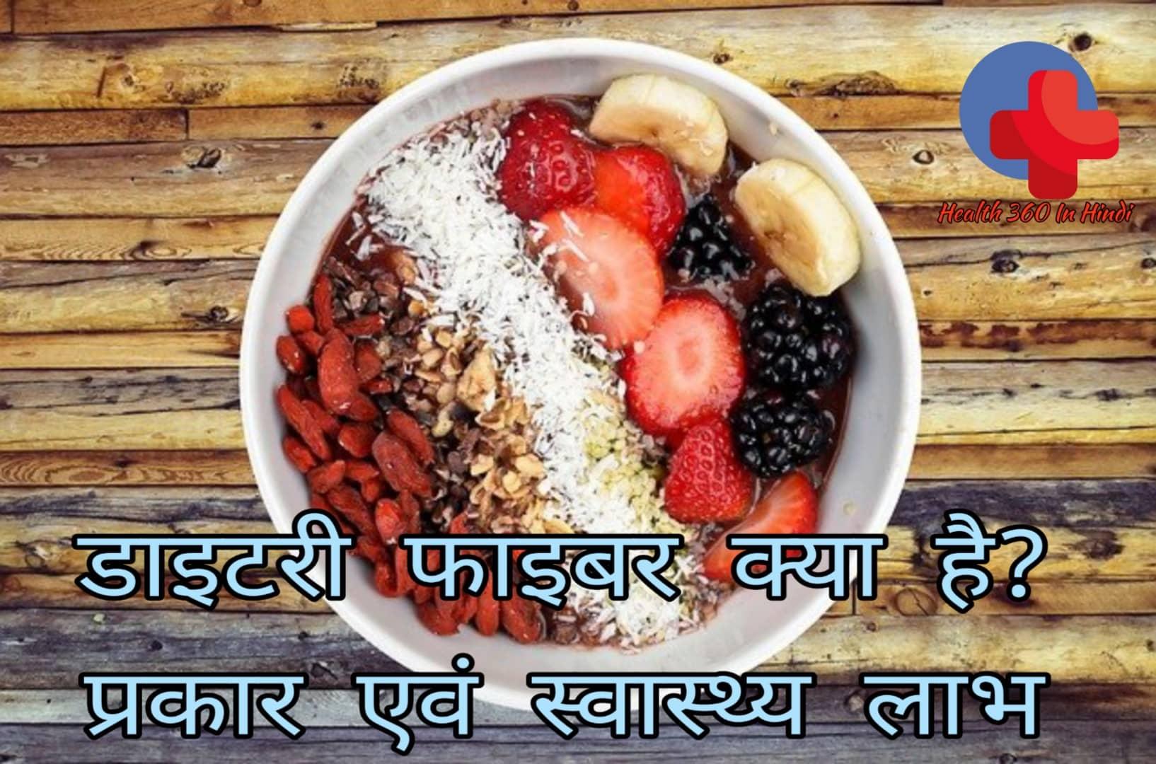 आहार फाइबर क्या है? –  What is Dietary Fiber in Hindi