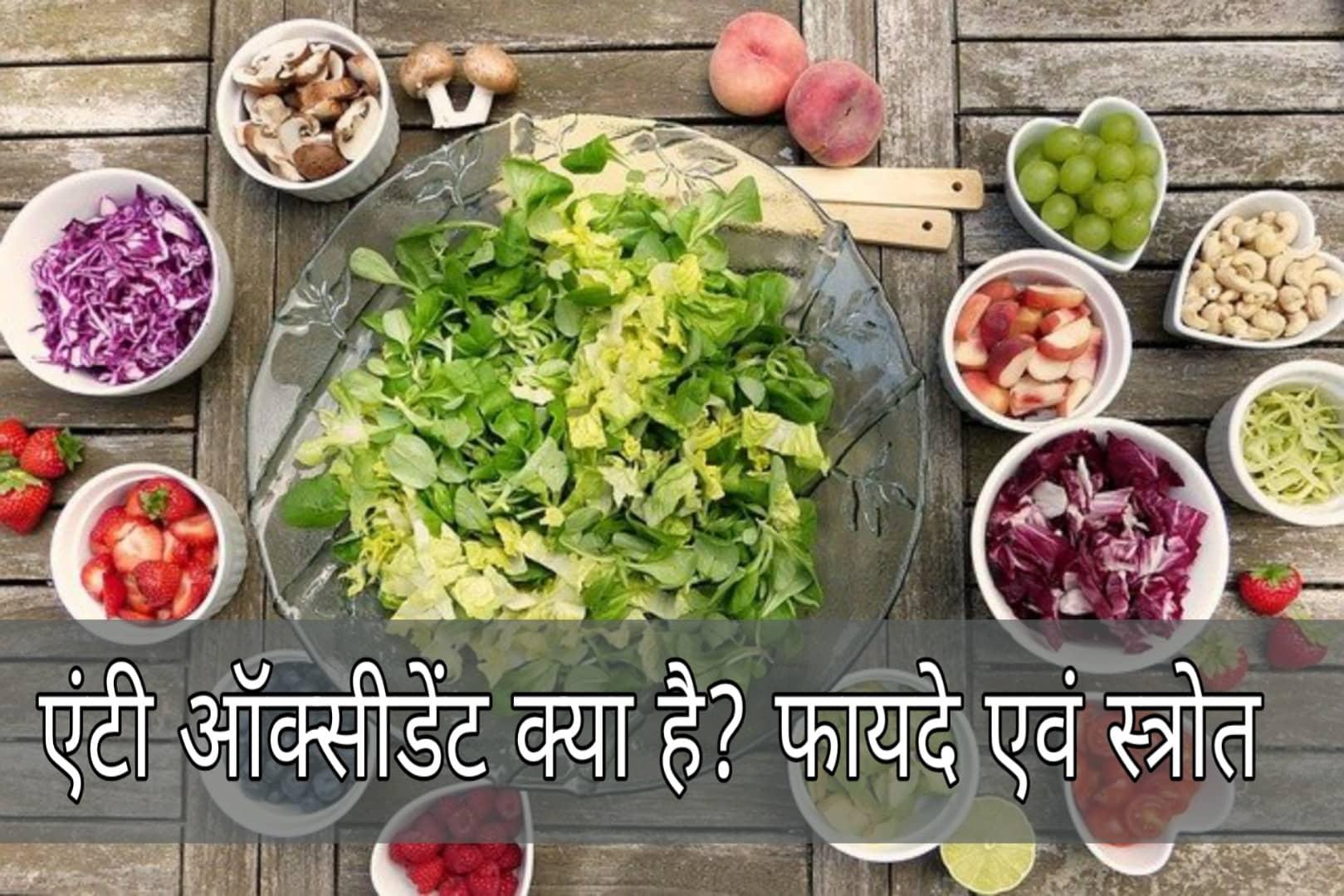 एंटी ऑक्सीडेंट क्या है? फायदे एवं स्त्रोत – What is Antioxidant in Hindi