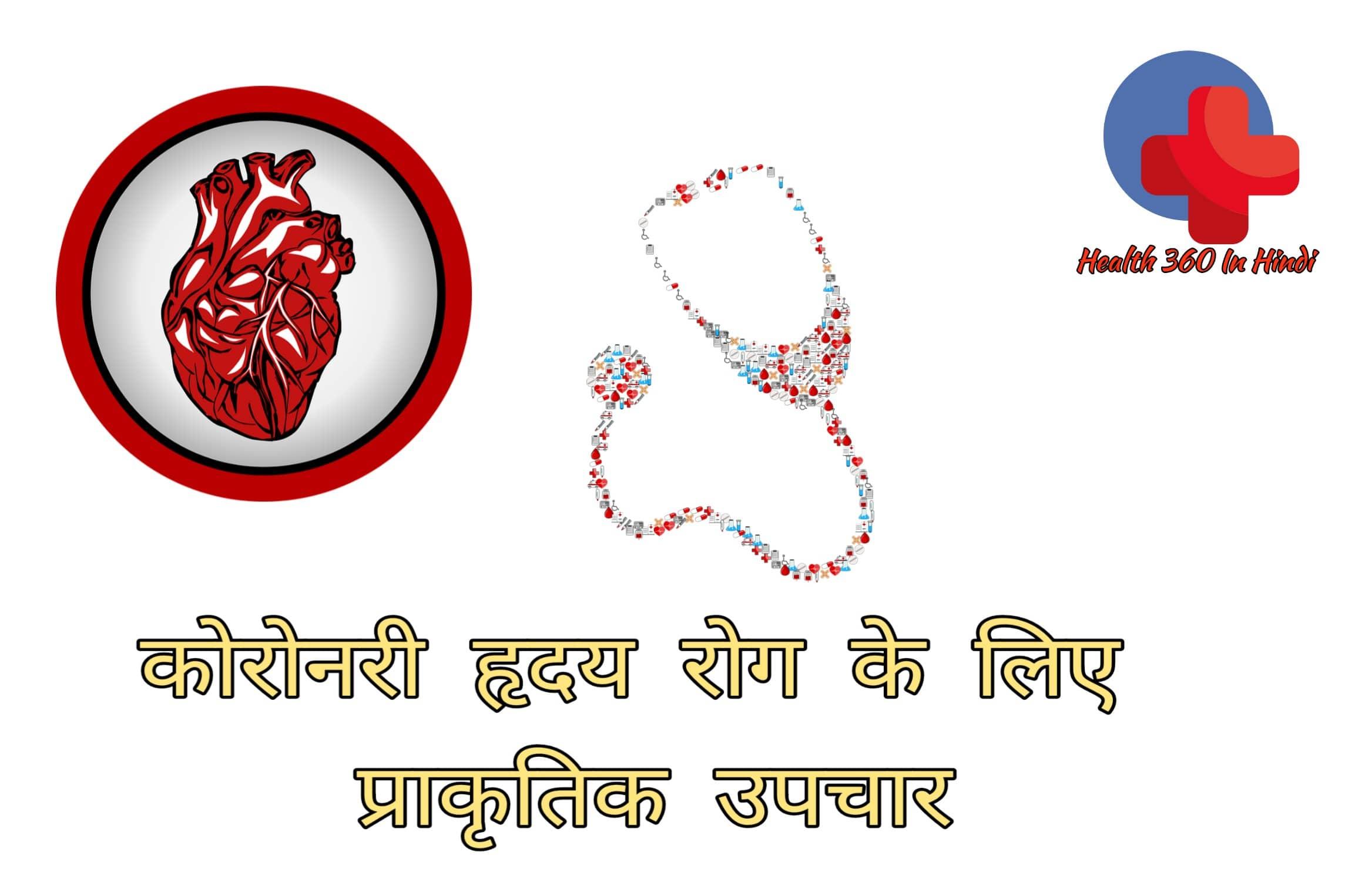 कोरोनरी हृदय रोग के लिए प्राकृतिक उपचार – Coronary Heart Disease in Hindi