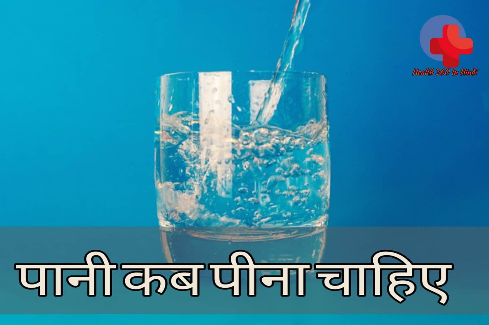 पानी पीने के लिए 8 सर्वश्रेष्ठ समय  Best Time to Drink Water in Hindi