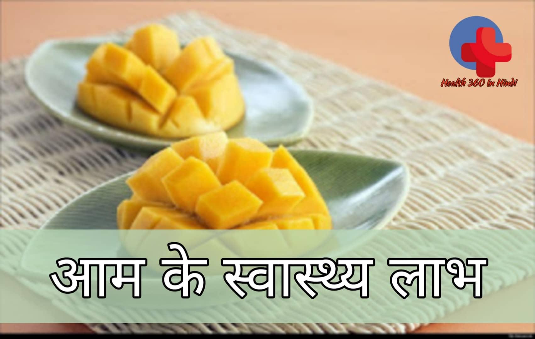 आम के औषधीय गुण तथा पोषण मूल्य – Mango benefits in Hindi