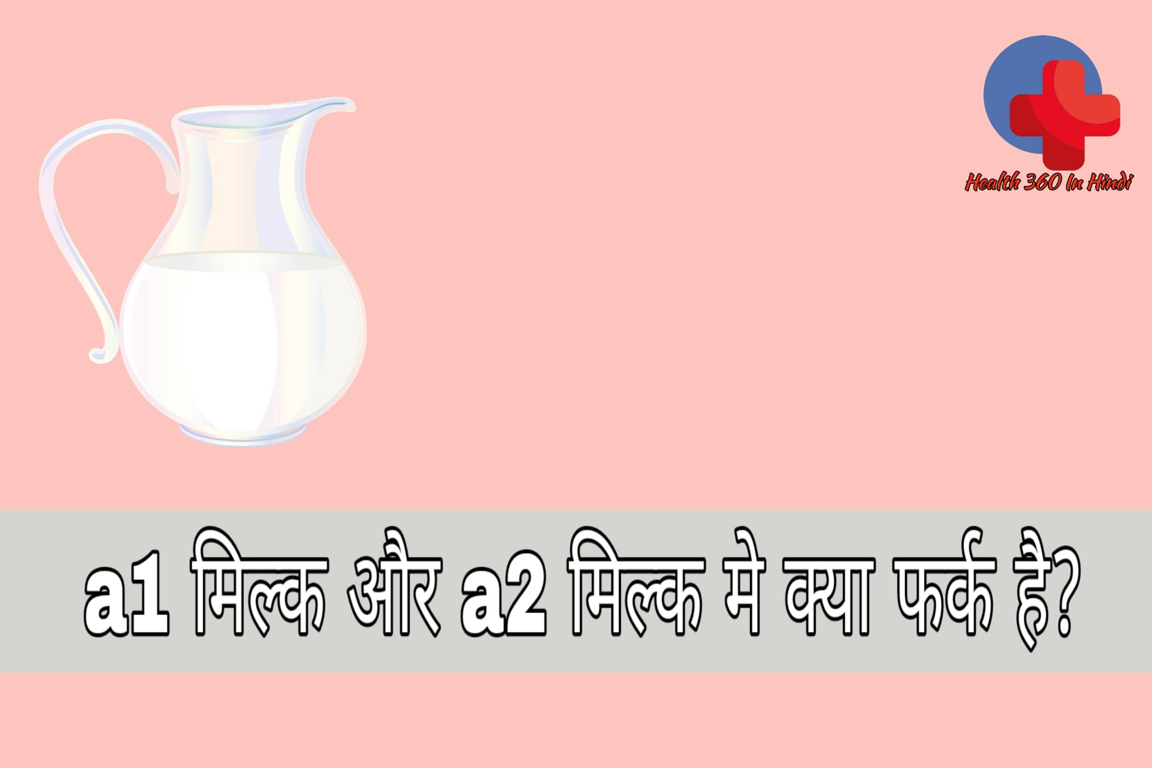 A1 दुध और A2 दुध क्या है? – Difference Between A1 and A2 Milk in Hindi